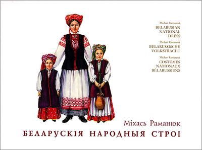 Раманюк Міхась. Беларускія народныя строі (у футарале)