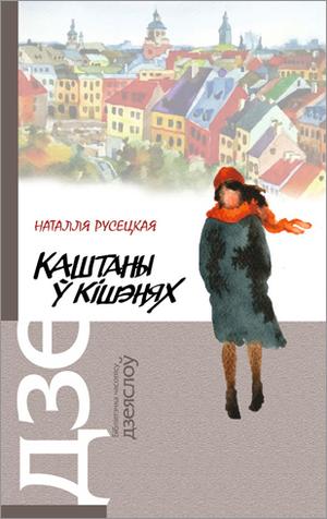 Русецкая Наталля. Каштаны ў кішэнях