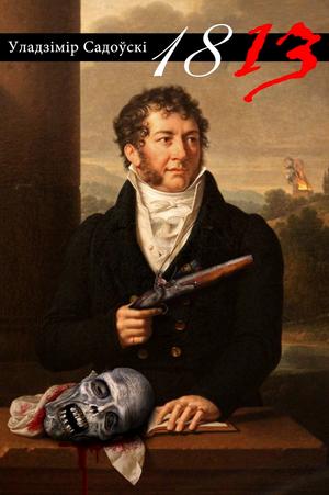 Садоўскі Уладзімір. 1813