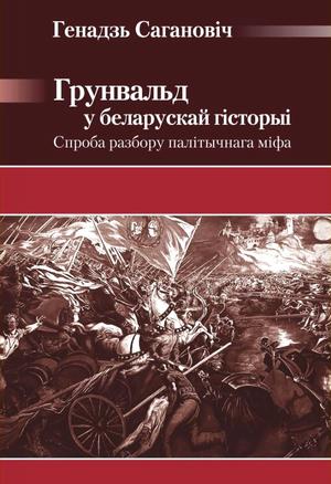 Генадзь Сагановіч. Грунвальд у беларускай гісторыі