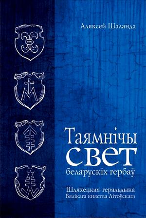 Шаланда Аляксей. Таямнічы свет беларускіх гербаў