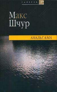 Прэзентацыя кнігі Макса Шчура