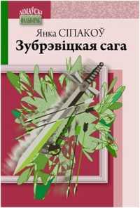 Сіпакоў Янка. Зубрэвіцкая сага