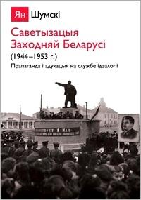 Шумскі Ян. Саветызацыя Заходняй Беларусі (1944—1953 г.)