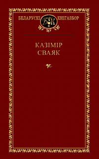 Сваяк Казімір. Выбраныя творы