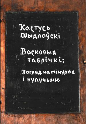 Шыдлоўскі Кастусь. Васковыя таблічкі