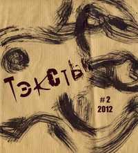Тэксты. #2. 2012. Альманах