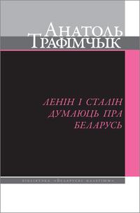 Трафімчык Анатоль. Ленін і Сталін думаюць пра Беларусь