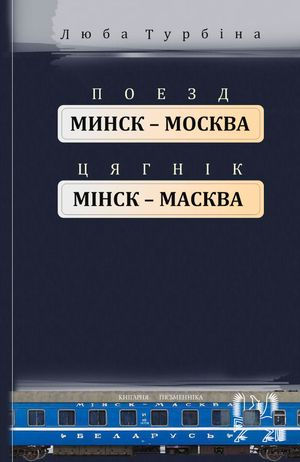 "Турбіна Люба. Поезд ""Минск—Москва"" = Цягнік ""Мінск—Масква"""
