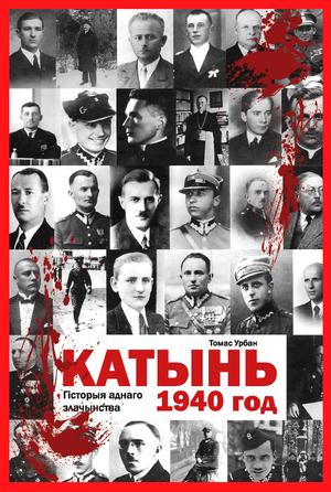 Урбан Томас. Катынь, 1940 год.