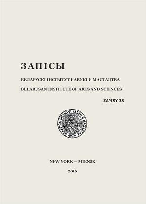 Запісы БІНіМ. №38 + 2 CD