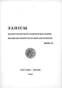 Запісы БІНіМ. №32