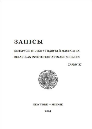 Запісы БІНіМ. №37