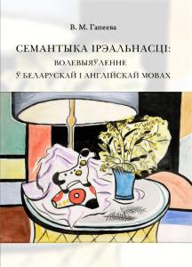 Семантыка ірэальнасці: волевыяўленне ў беларускай і англійскай мовах