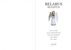Беларусь. Альбом (BE/DE)