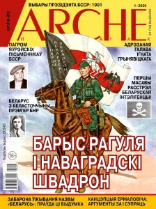 ARCHE Пачатак. 2020. №1. Барыс Рагуля і Наваградскі швадрон